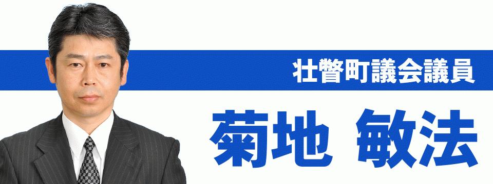 [北海道][壮瞥町]菊地敏法