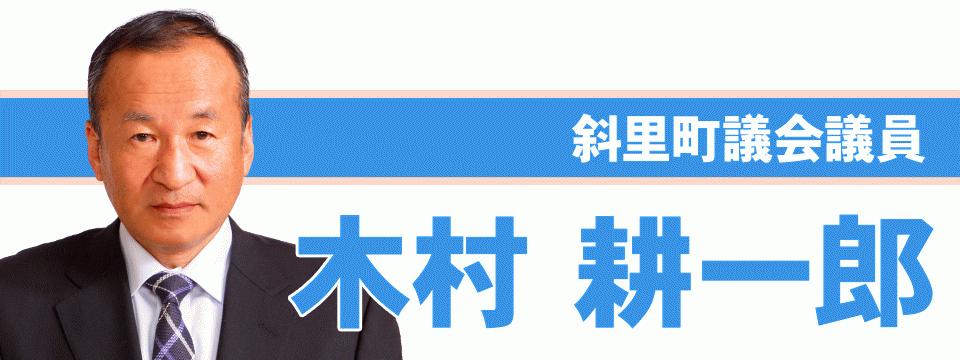 [北海道][斜里町]木村耕一郎