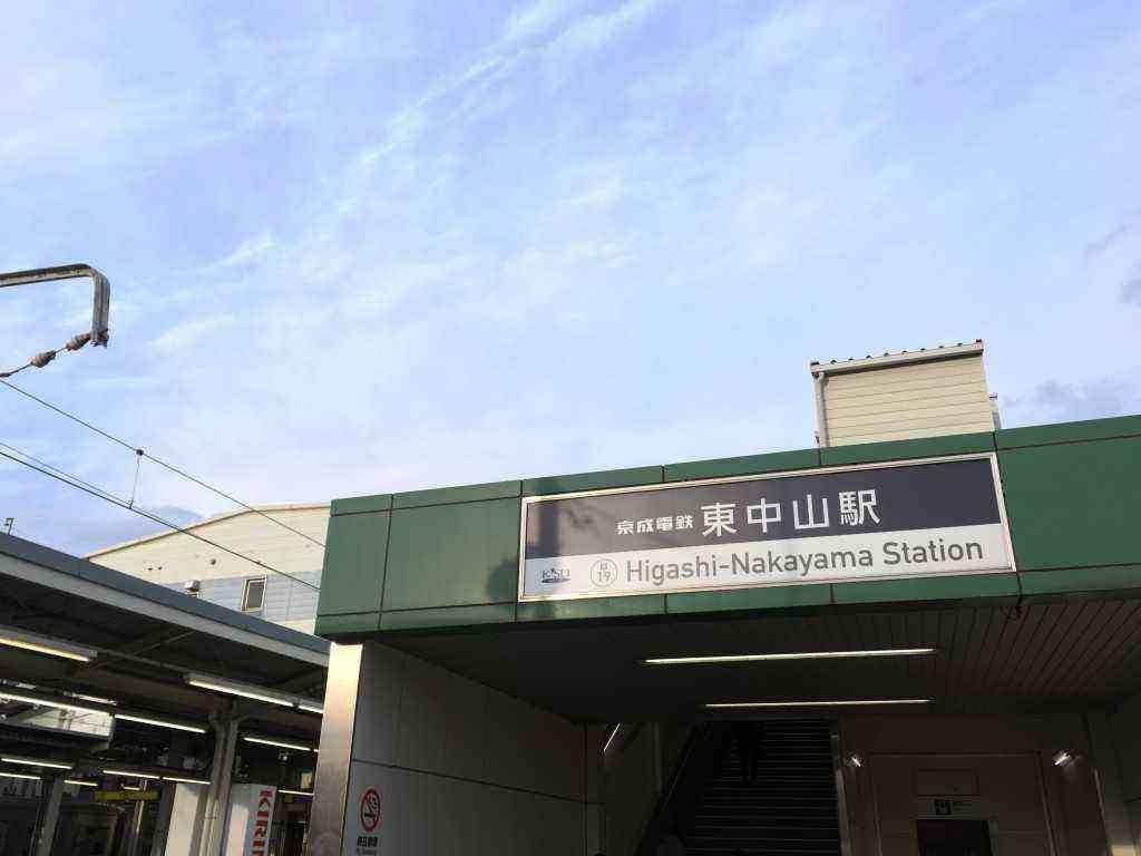 東中山駅より