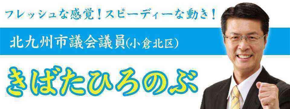 [福岡][小倉北区]きばたひろのぶ