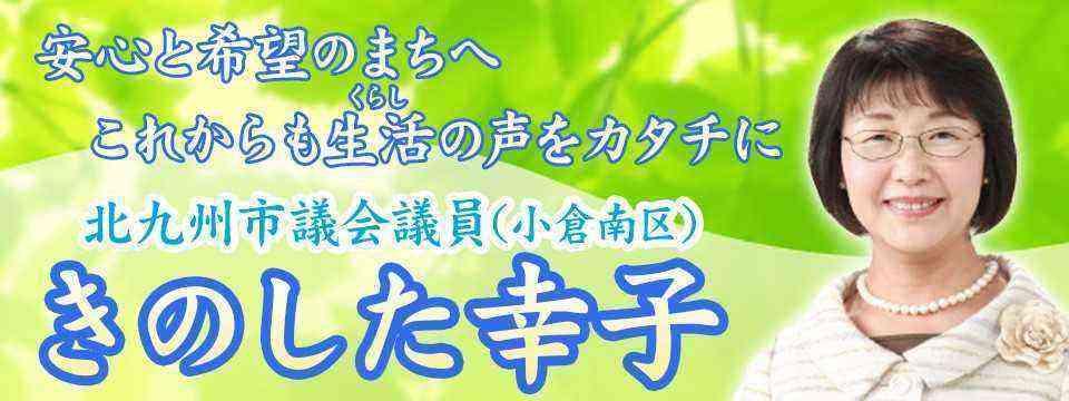 [福岡][小倉南区]きのした幸子