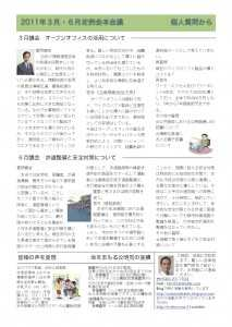 なおき義郎通信vol2_Page_2