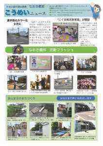なおき義郎通信vol32012最終版_Page_1