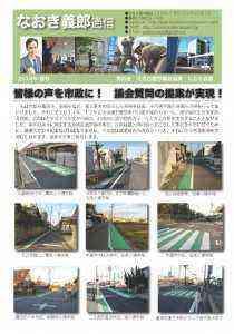 なおき義郎通信vol.4.2014.1 3枚セット_Page_2