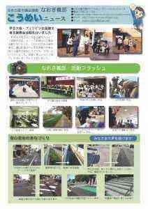 なおき義郎通信vol.4.2014.1 3枚セット_Page_1
