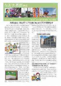 なおき義郎通信vol32012最終版_Page_3
