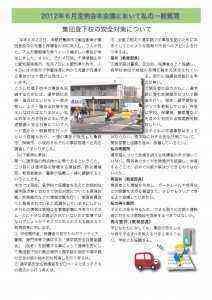 なおき義郎通信vol32012最終版_Page_2