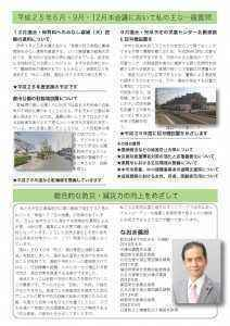なおき義郎通信vol.4.2014.1 3枚セット_Page_3