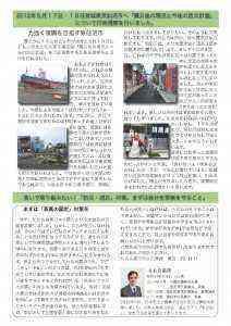 なおき義郎通信vol32012最終版_Page_4