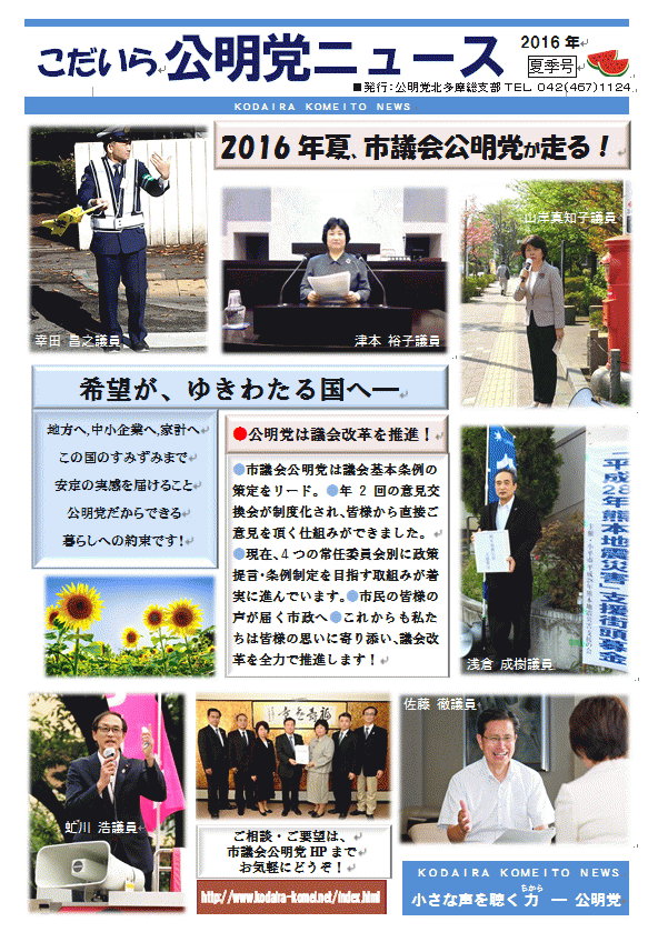 2016.7小平公明党ニュース