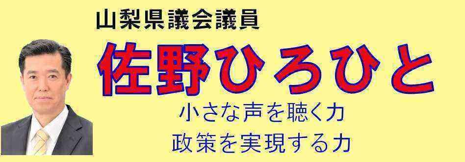 佐野県HP用2