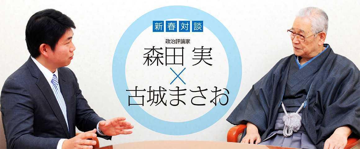 政治評論家・森田実氏(右)と古城まさお