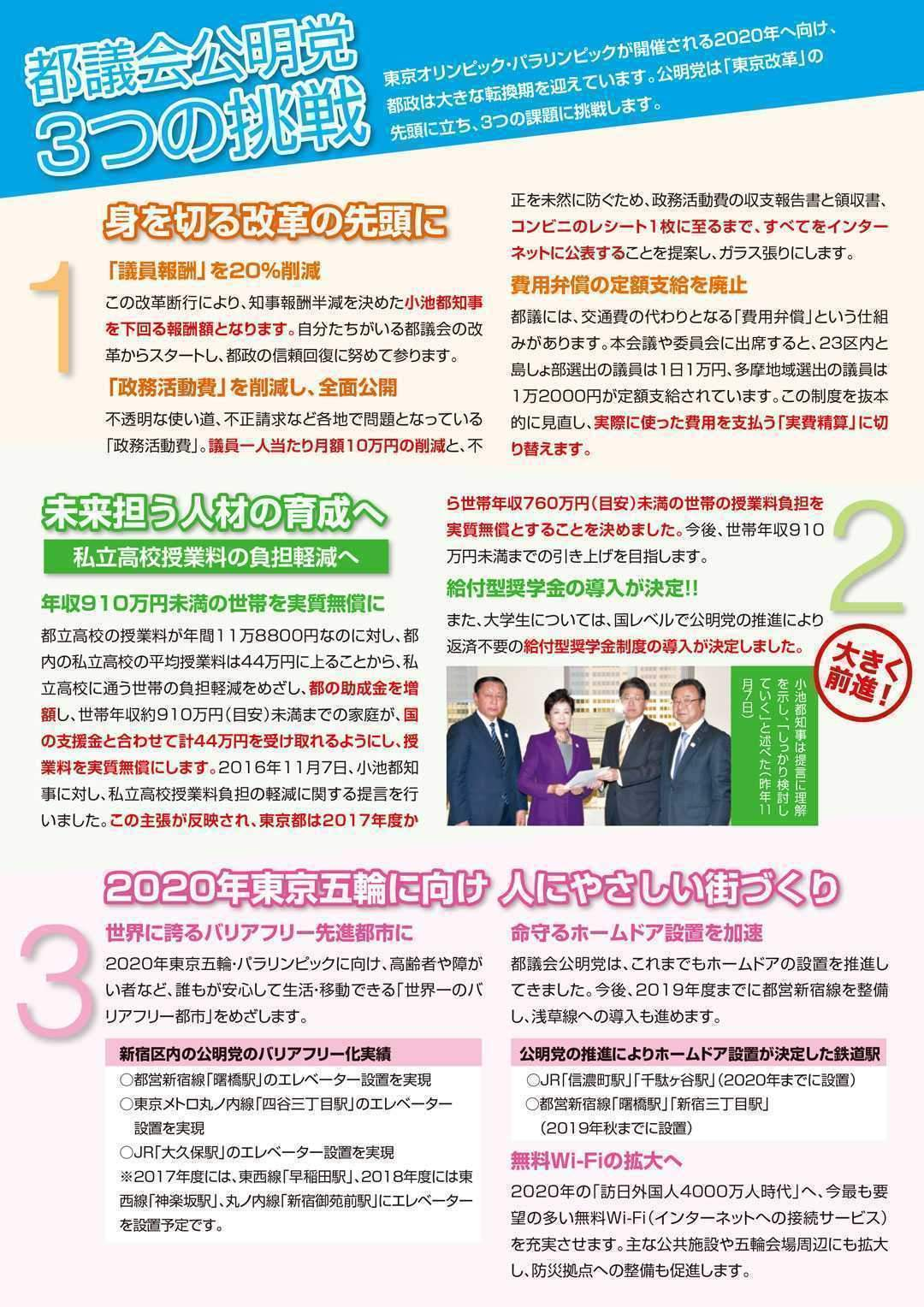 新宿総支部ニュース2017早春号_3