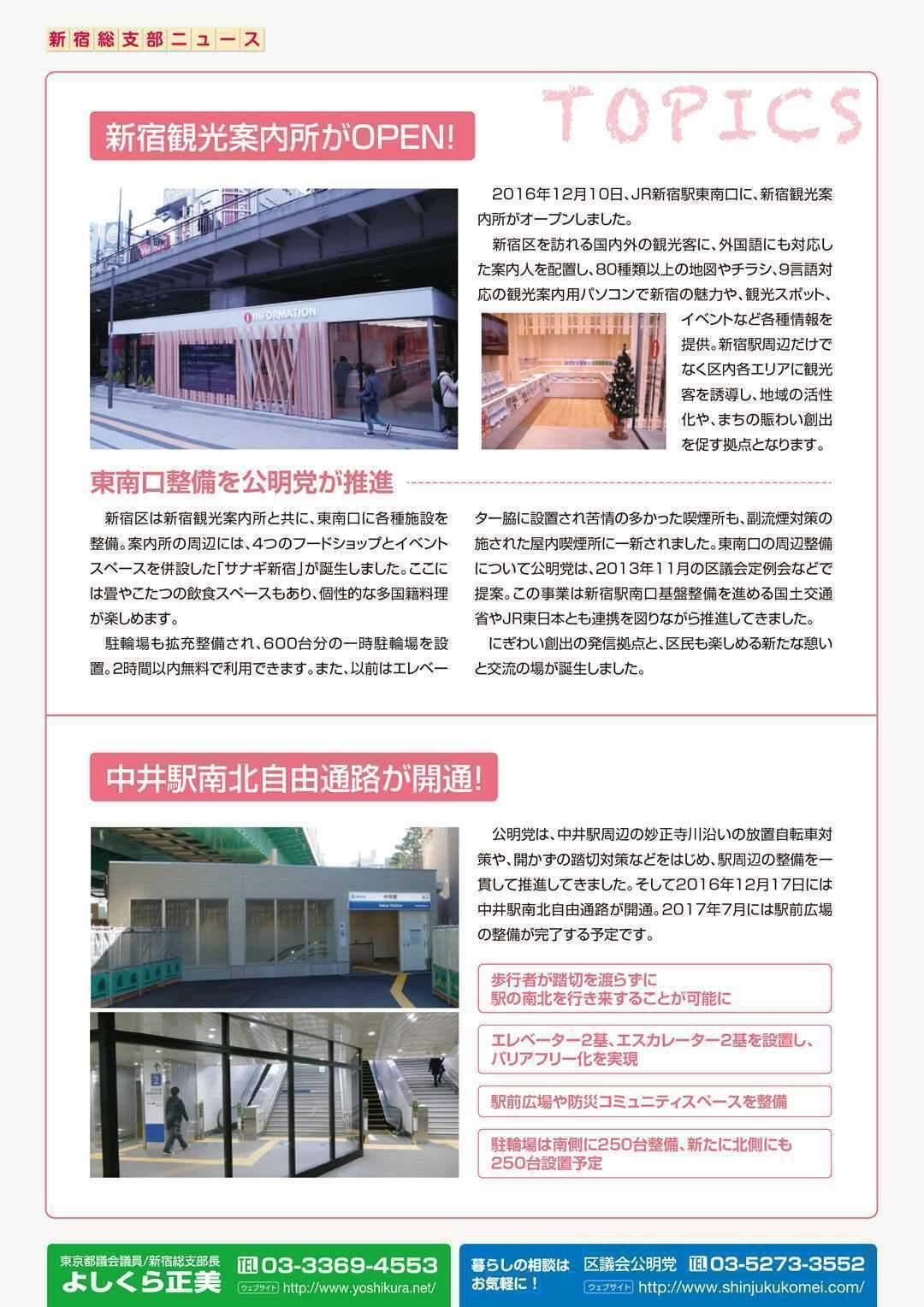 新宿総支部ニュース2017早春号_4