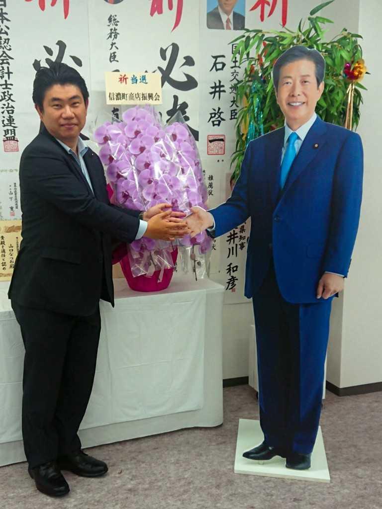 山口なつお選挙事務所