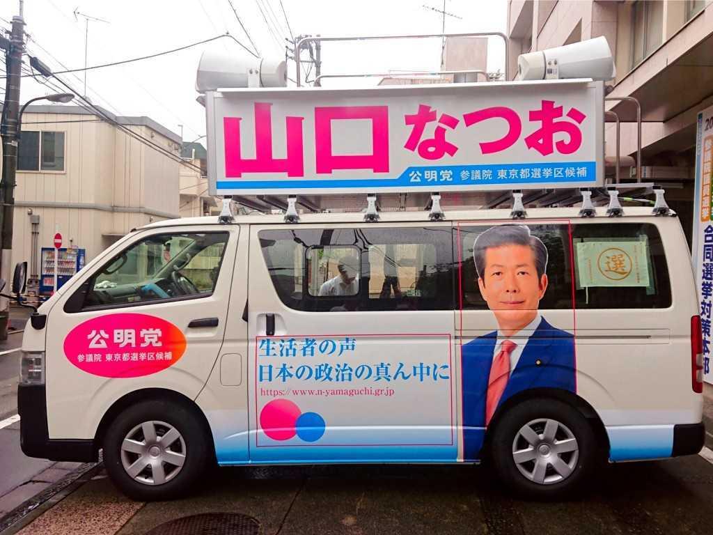 山口なつお選挙運動車