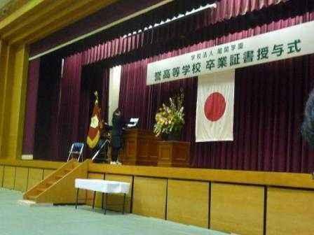 誉高等学校の卒業式