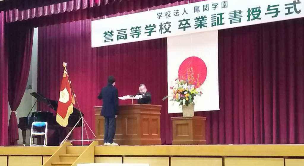 誉高校卒業式