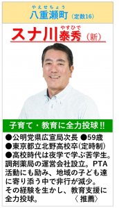 スナ川泰秀 紹介