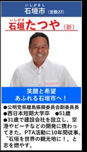 石垣たつや 紹介