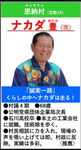ナカダ豊 紹介