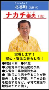 ナカチ泰夫 紹介2