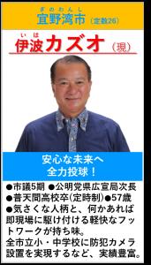 伊波カズオ 紹介
