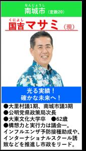 国吉マサミ 紹介