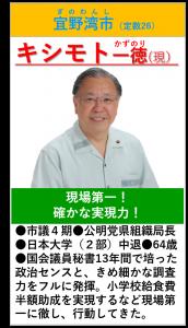 キシモト一徳 紹介