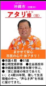 アタリ修 紹介