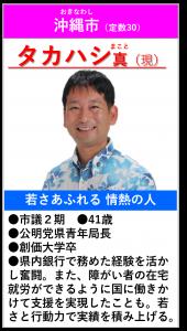 タカハシ真 紹介