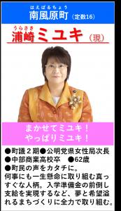 浦崎ミユキ 紹介