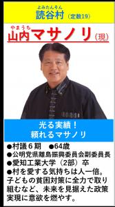 山内マサノリ 紹介