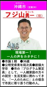 フジ山勇一 紹介