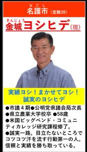 金城ヨシヒデ 紹介