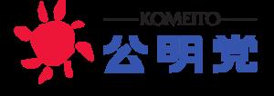 komei-logo_web_yoko_png