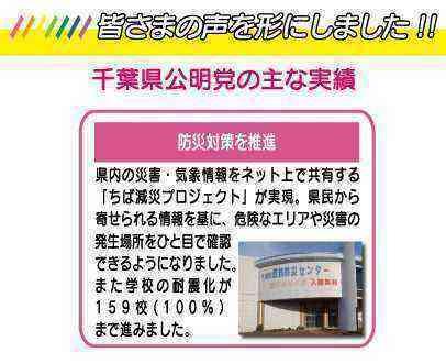 FA_公明ニュース_実績(防災減災)