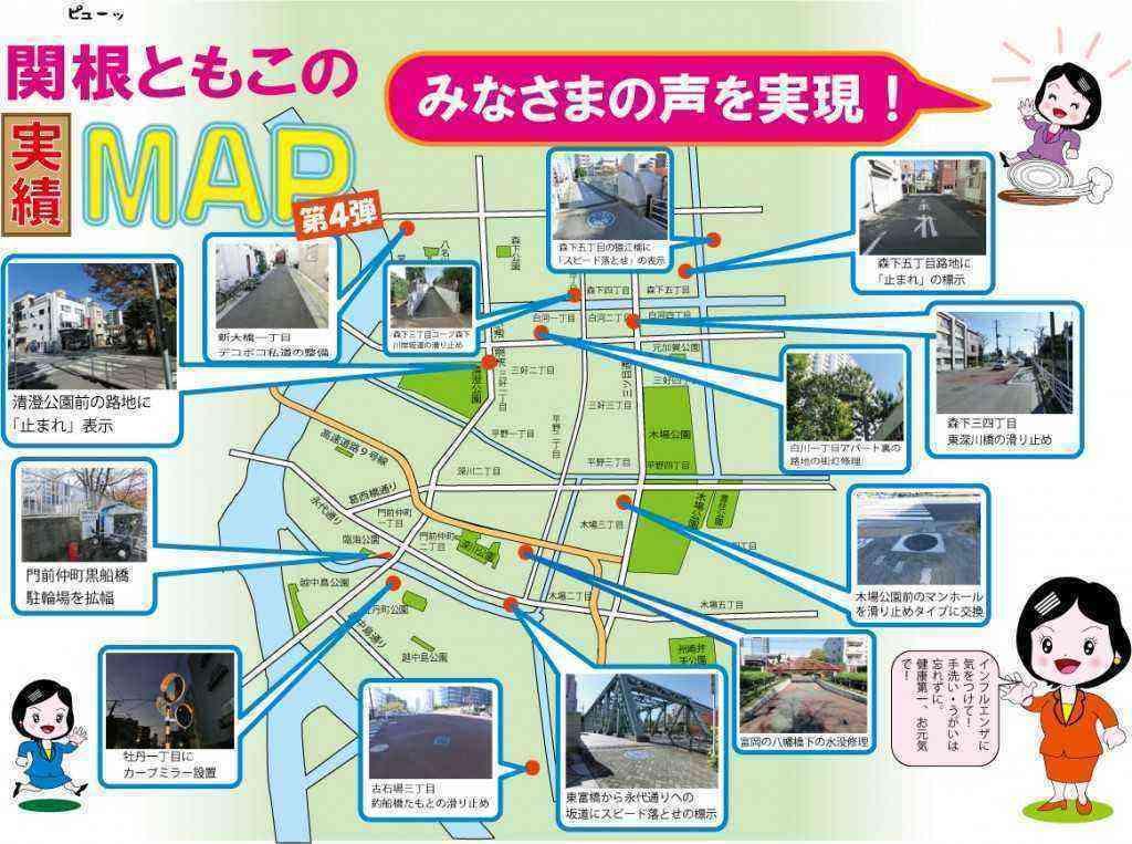 ともこ便り4(MAP)