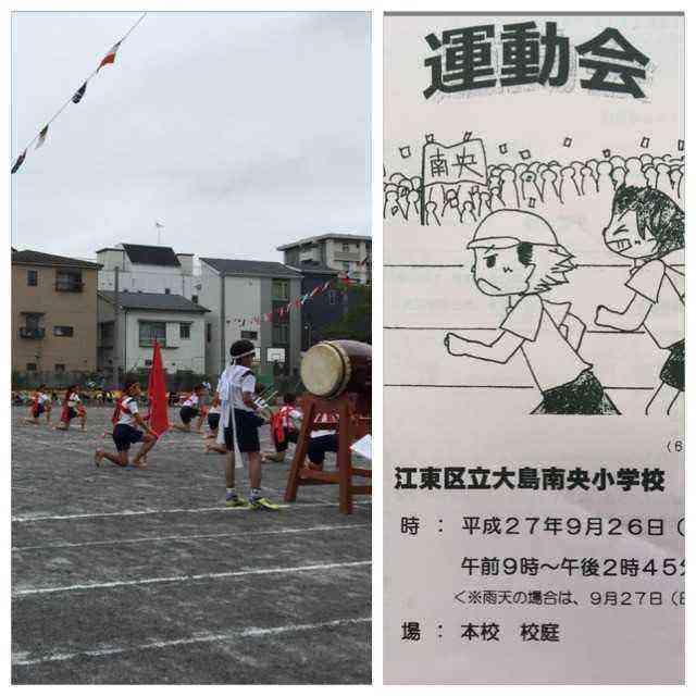 9月26日 大島南央小学校運動会