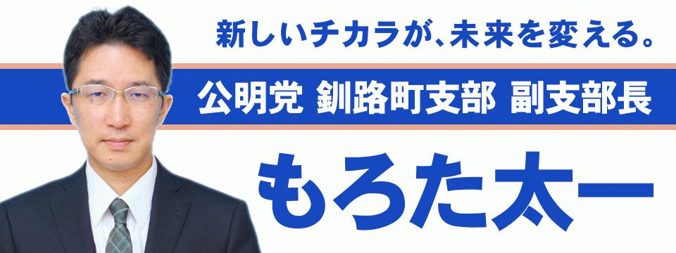 [北海道][釧路町]茂呂田太一