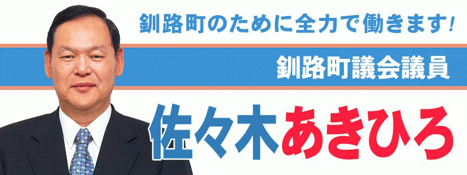 [北海道][釧路町]佐々木昭廣 佐々木あきひろ 釧路町議会議員 佐々木あきひろ 釧路町議会議員