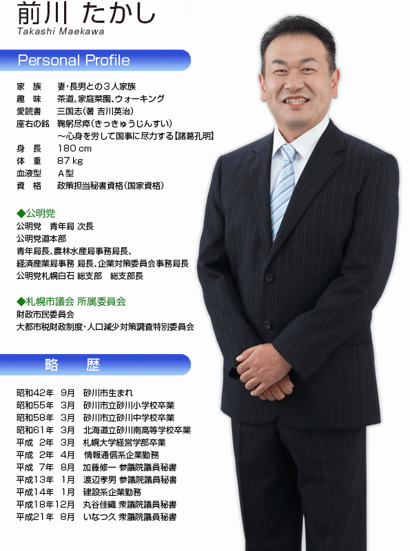 maekawa-profile3