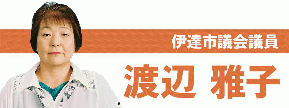 [北海道][伊達市]渡辺雅子