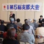 世羅町で開催された広島県第5総支部大会