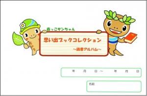 読書アルバム表紙