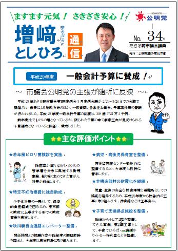 ますざき通信 №34(2017.4月)