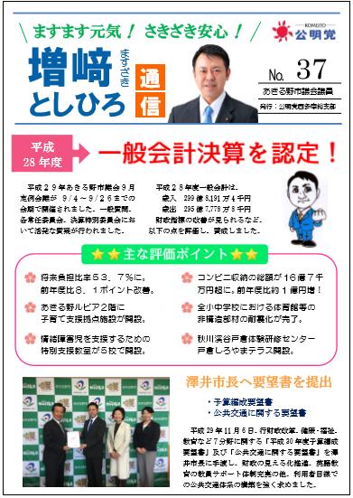 ますざき通信 №37(2017.11月)