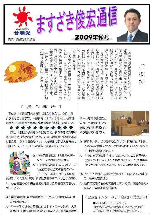 ますざき通信 2009年創刊号