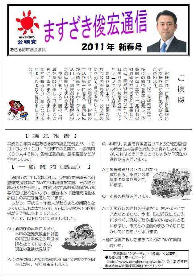 ますざき通信 2011年新春号