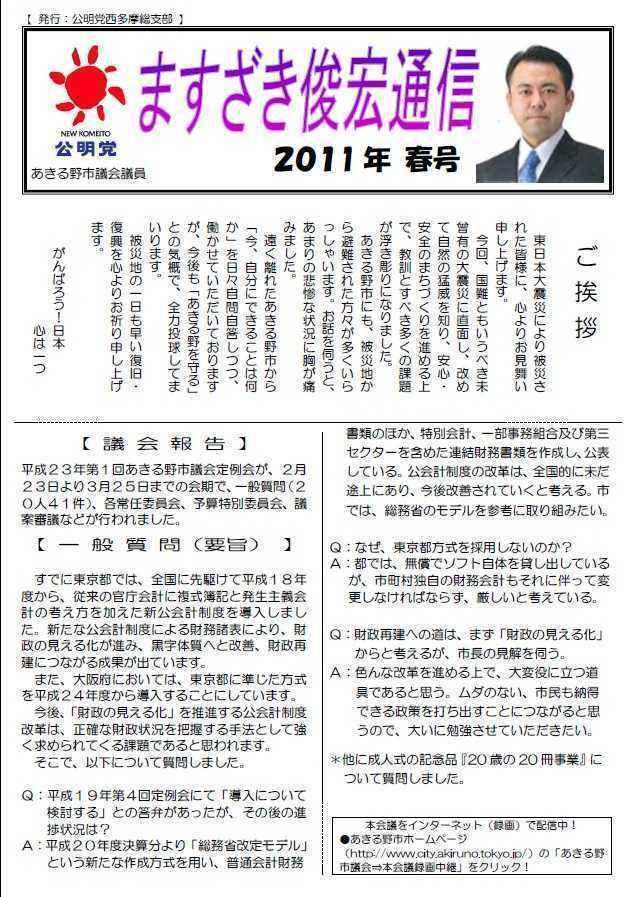 ますざき通信 2011年春号